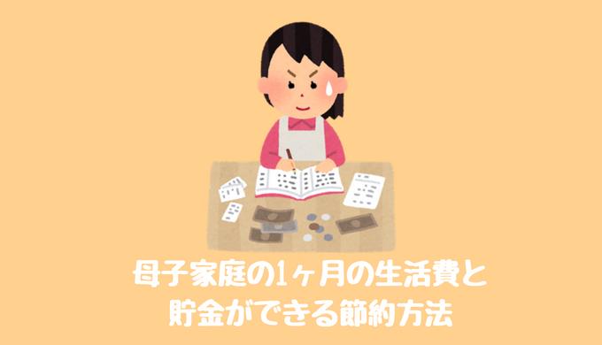母子家庭の1ヶ月の生活費と貯金ができる節約方法のまとめ