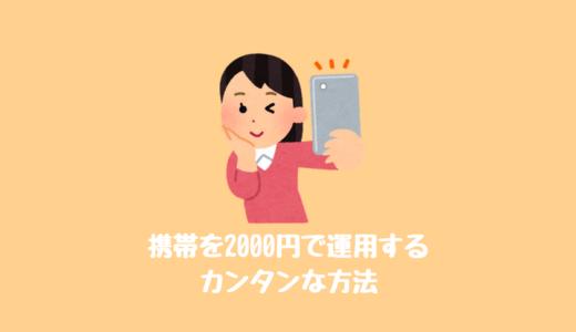 シングルマザーが節約すべき携帯代を2000円で運用する方法